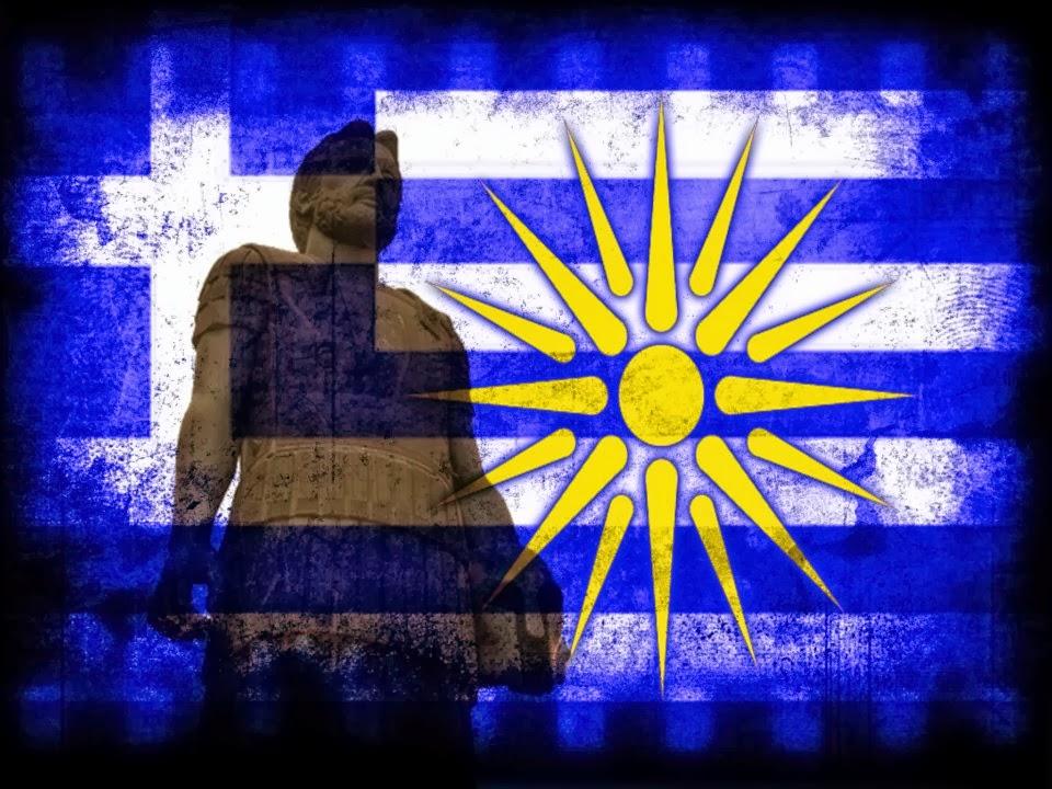 Μακεδονία και Μακεδονικό ζήτημα