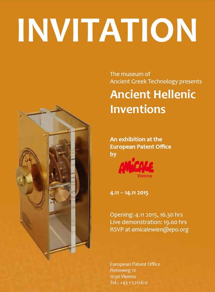 Έκθεση αρχαίας ελληνικής τεχνολογίας