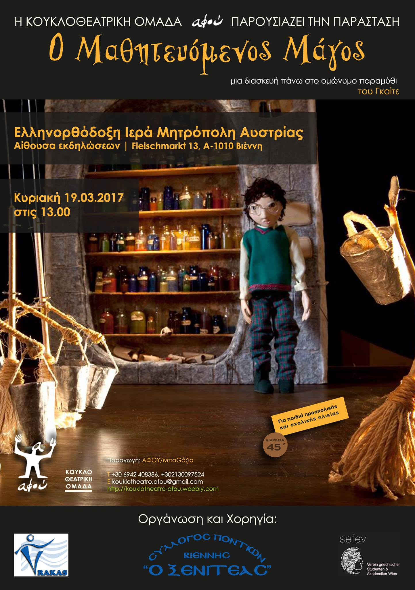 Ελληνόγλωσσο κουκλοθέατρο στη Βιέννη – Ο Μαθητευόμενος Μάγος