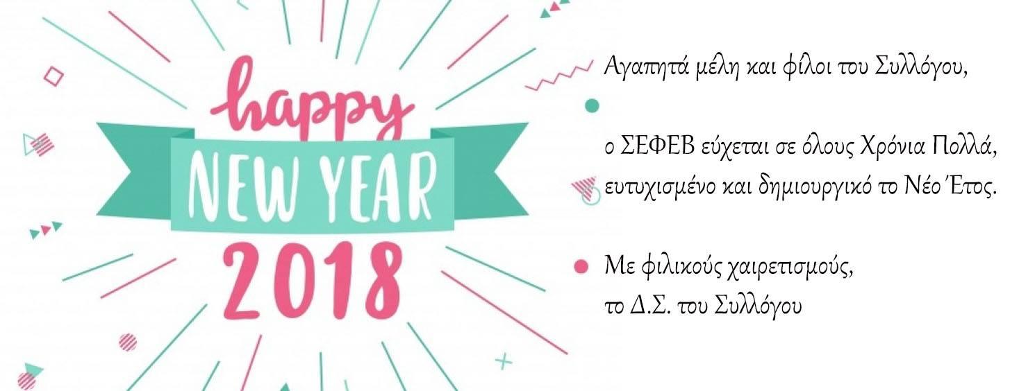 Κοπή Βασιλόπιτας 2018 !!!