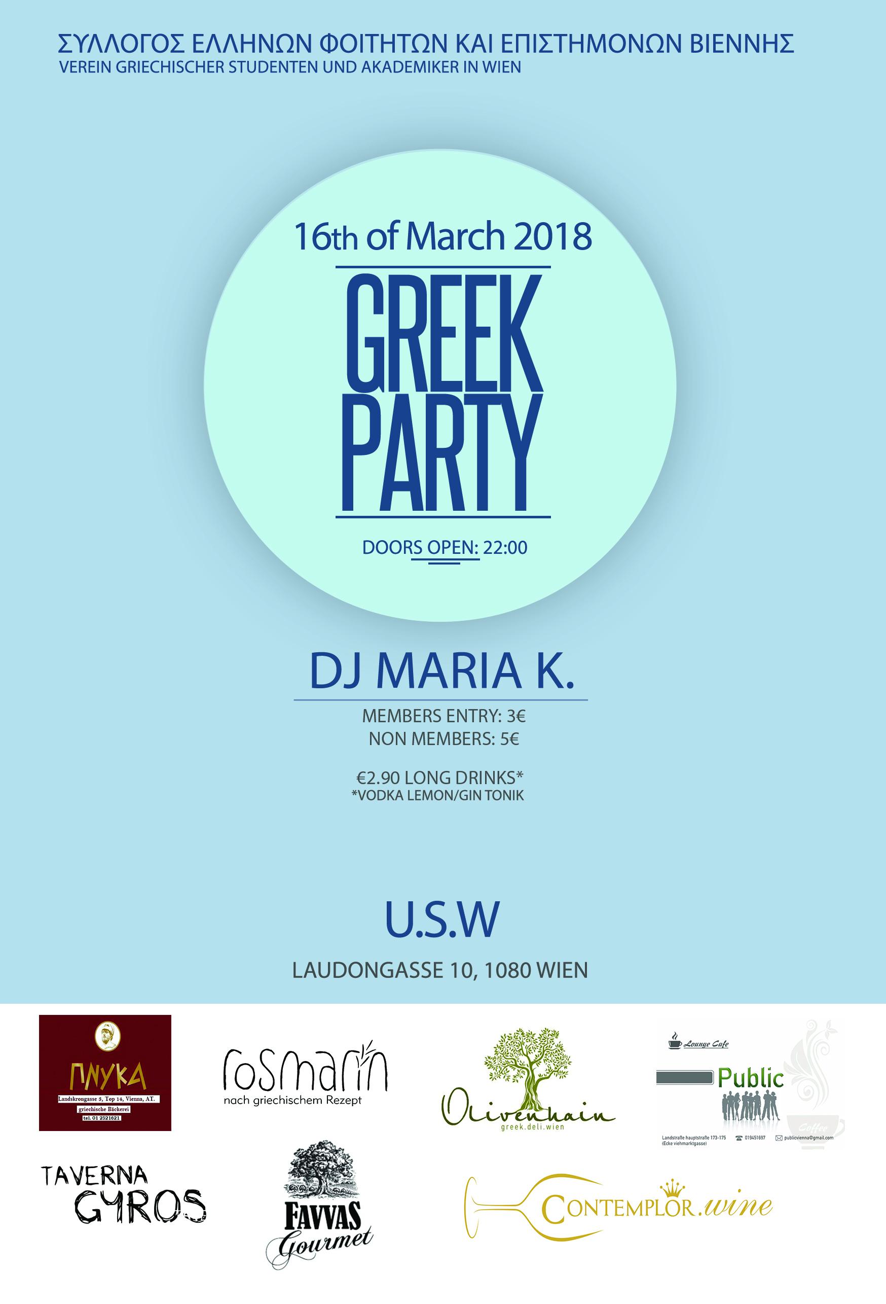 Πάρτυ ΣΕΦΕΒ – SEFEV Party – 16/3/2018