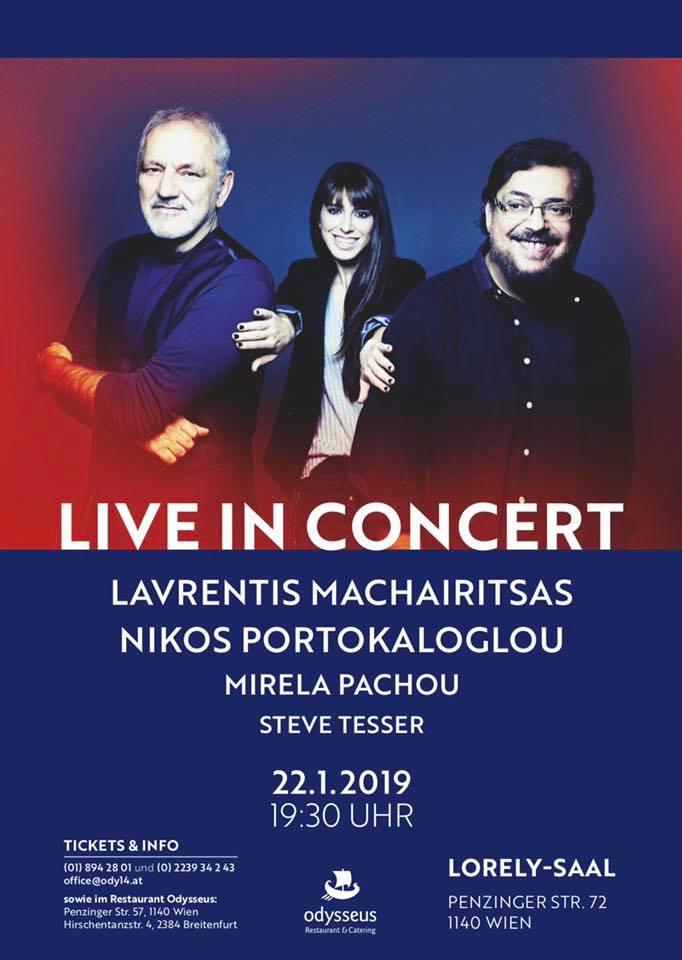 Δωρεάν μονή πρόσκληση για συναυλία