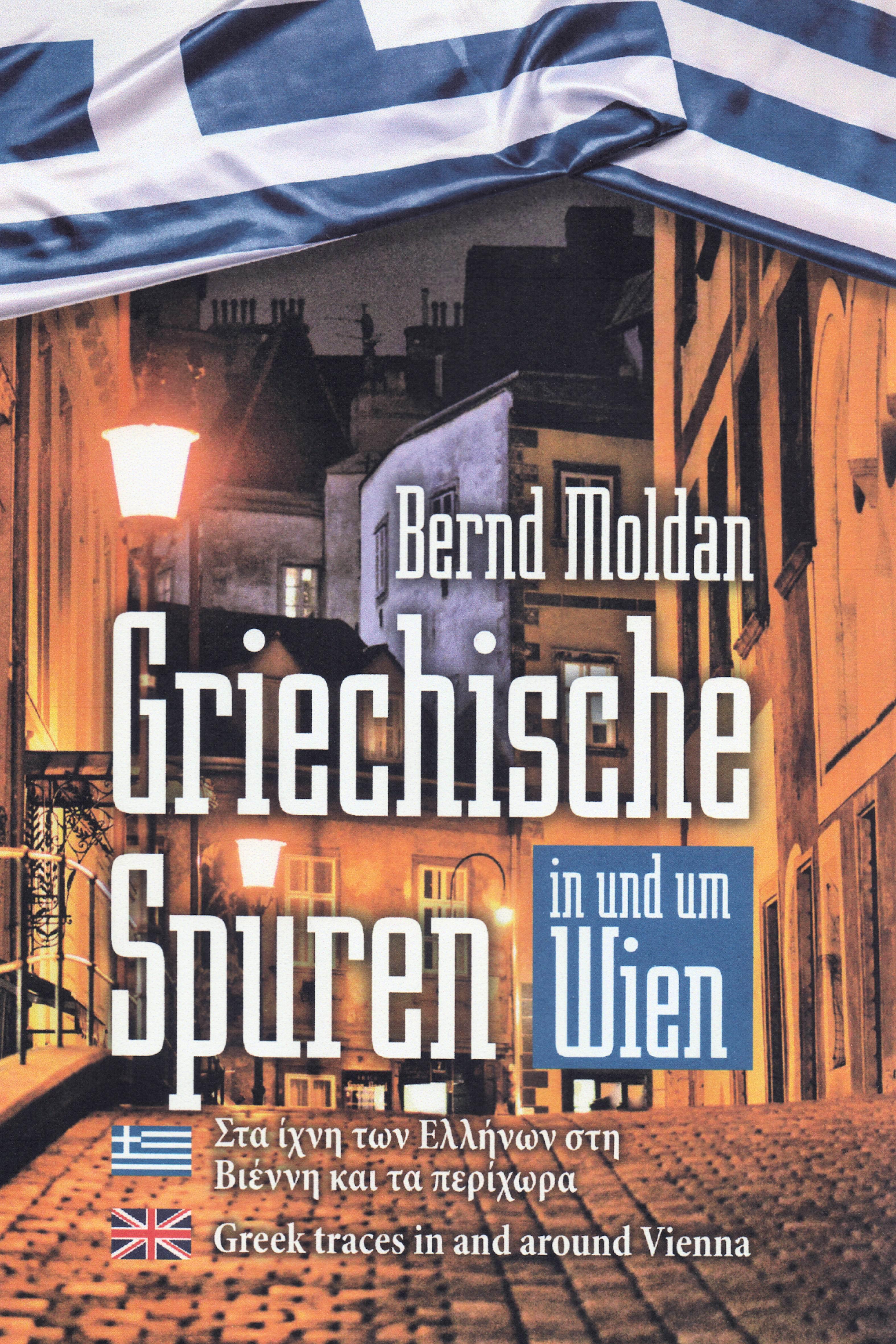 Παρουσίαση βιβλίου του κ. B. Moldan