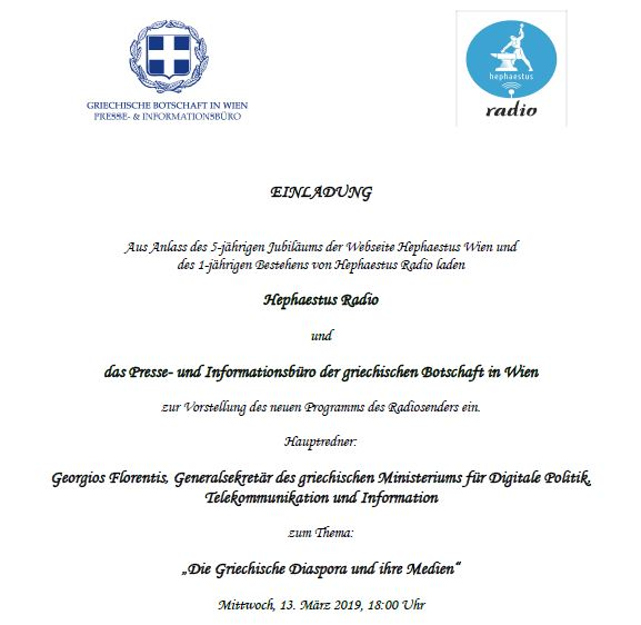Παρουσιάση προγράμματος του Hephaestus Radio