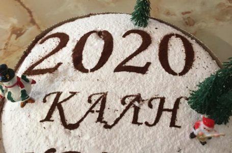 Κοπή βασιλόπιτας 2020