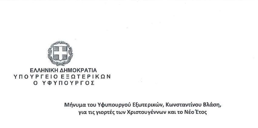 Eυχές Υφυπουργού Εξωτερικών και Γεν. Γραμματέα Απόδημου Ελληνισμού εν όψει των εορτών