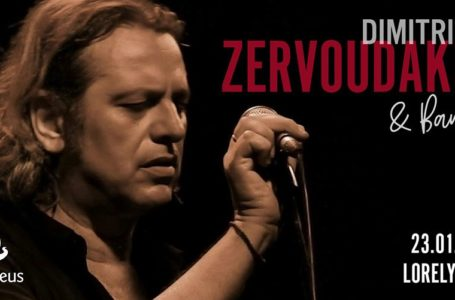 Εισιτήρια για τη συναυλία του Δ. Ζερβουδάκη (23.01.2020)