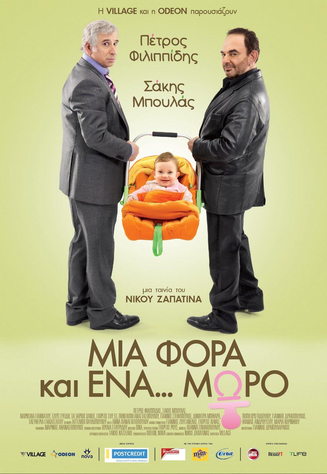 Film: Μια φορά κι ένα μωρό…