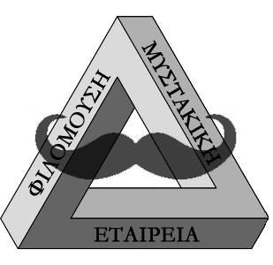 Δελτίου Τύπου: Φιλόμουση Μυστακική Εταιρεία