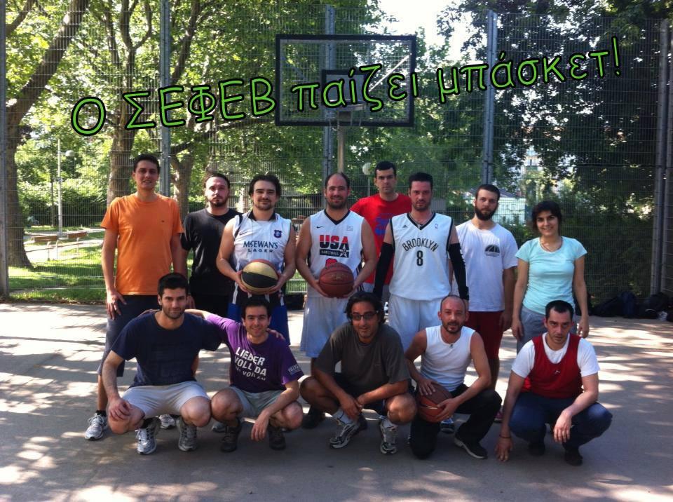 Ο ΣΕΦΕΒ παίζει μπάσκετ!