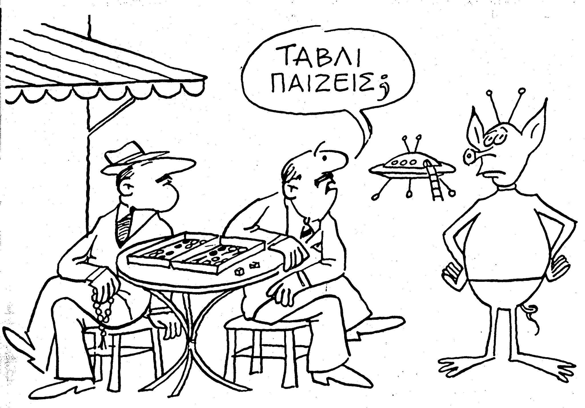 Tavli-Turnier