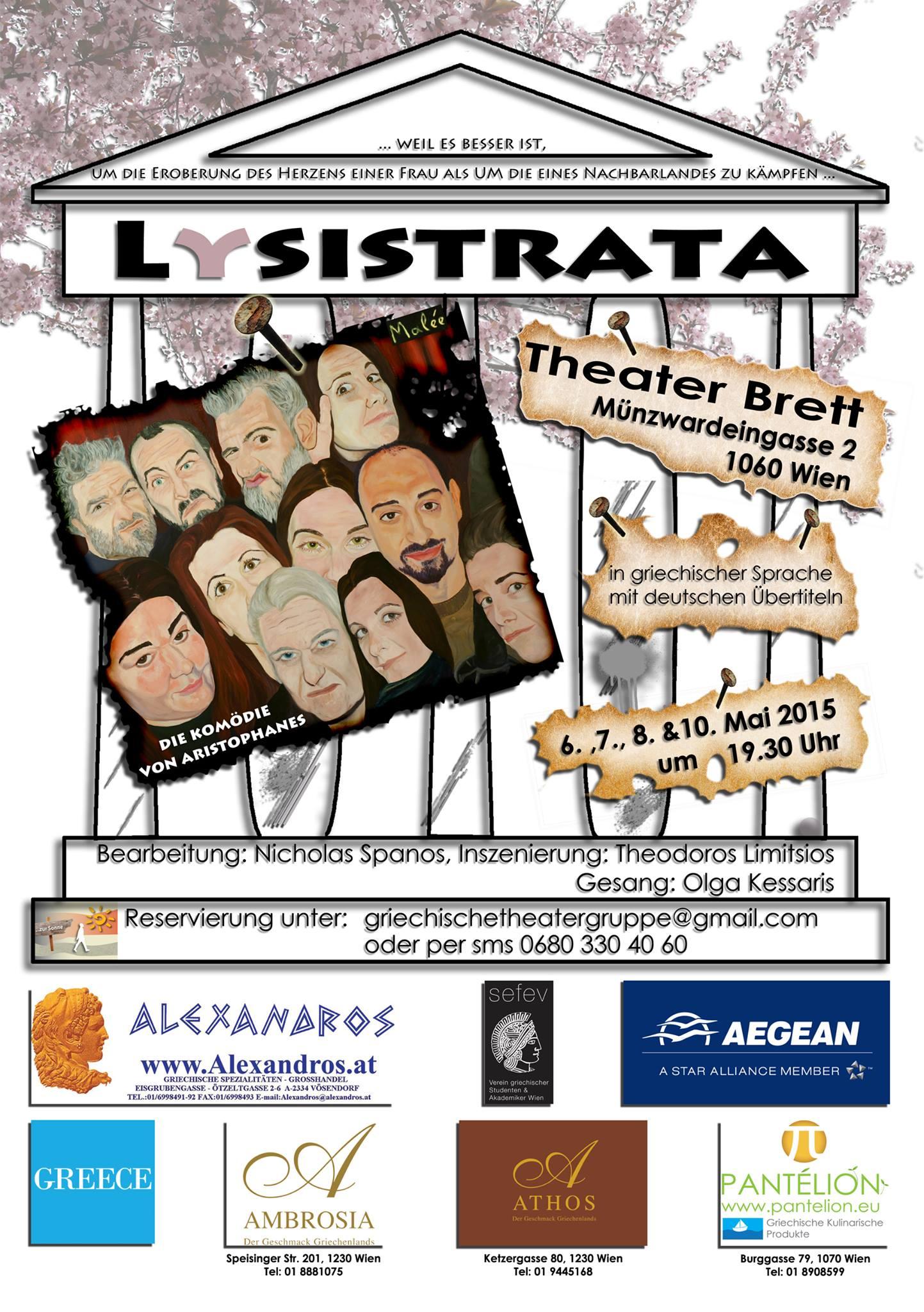 Lysistrata / Λυσιστράτη