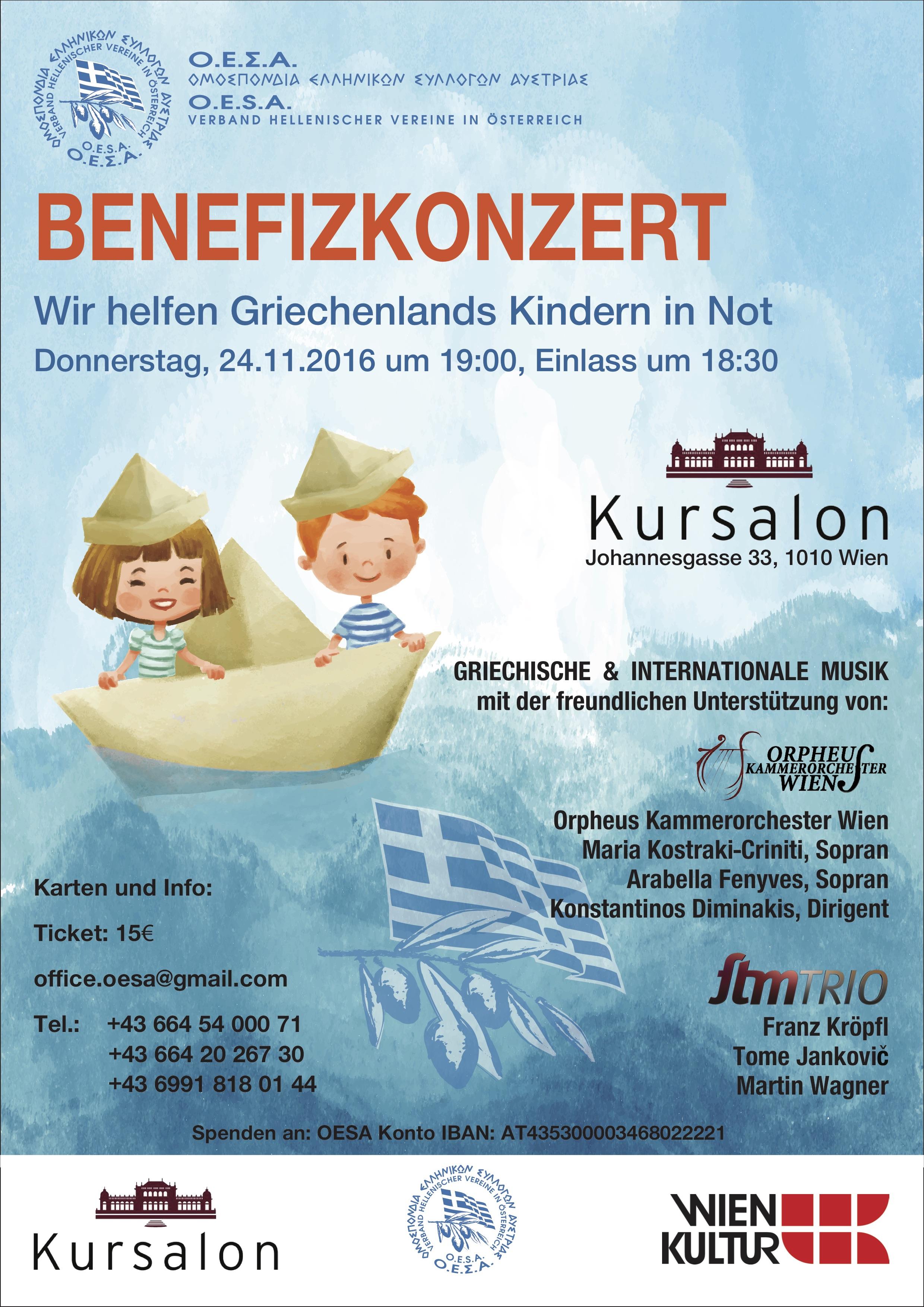 Φιλανθρωπική Εκδήλωση – Benefizkonzert