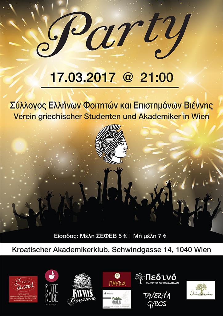 Πάρτυ ΣΕΦΕΒ – SEFEV PARTY – 17/3/2017