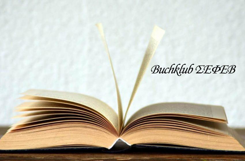Αναβολή Buchklub ΣΕΦΕΒ