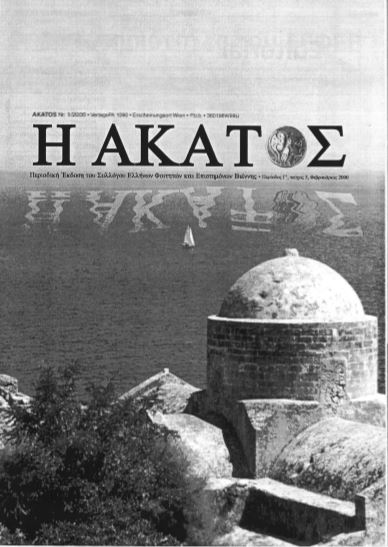 """περιοδικό ΣΕΦΕΒ: """"Η Άκατος"""" (2000)"""