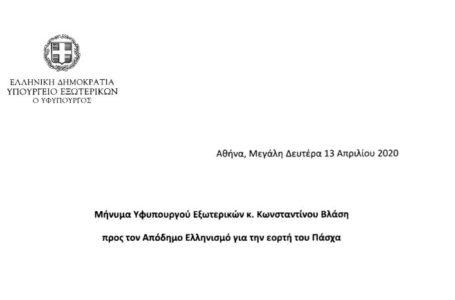 Μήνυμα Υφυπουργού Εξωτερικών κ. Βλάση για την Εορτή του Πάσχα